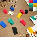 【クリップ/クリップ 文具】紙クリップ SS-20 36個入り 色は6色またはミックスからお選びいただけます。