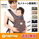 【送料無料】napnap(ナップナップ)COMPACT【メーカー直営店】抱っこ紐 抱っこひも ベビーキャリア ベビーキャリー おんぶ紐 おんぶひも