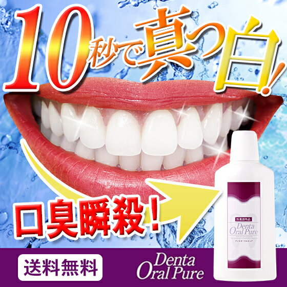 Gum disease prevention ☆ dentist recommended NO, 1 try summer easy to breed デンタオーラルピュア whitens teeth ☆ entertainers and athletes are favored ☆ 10 seconds by dental balance rinse ☆ dentists recommend gum disease bacteria. It's safe for children, are avail