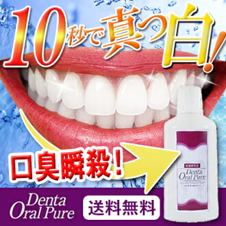☆ entertainer and a dentist pure white in only ten seconds a tooth as dental rinse ☆ tongue moss and bad breath no good ☆ periodontal disease measures for exclusive use of the habitual use ☆ Hospital the popularity is Rose taste ☆ 1104 in デンタオーラルピュア ☆ st