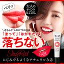 【送料無料】《Fujiko Otona Tint》落ちない!つかない!抜かりない!いつでもどこでも何をしてもセクシーな唇をキープ!鏡を見て塗り直すなんてもうダサ...