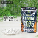 【SIXMAX HMB 2975】\話題のHMB/飲む筋トレ 1日10粒 2〜3日に1回の筋トレ時に♪送料無料 メール便 日本製