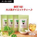 楽天ランキング1位☆モリンガ+29種類の成分配合デルクルモリンガ茶(モリンガパウダー)
