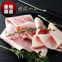 近江ハム☆1キロ☆ 京都の有名料亭で扱う高級魚ハモをつなぎとして贅沢に使用した幻の近江ハム☆