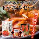 ☆【セット品】【週末セール】【クール便】トッポギと辛味ソースとキムチ鍋スープがセットになったお得な韓国セットです。