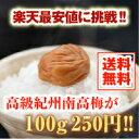 【通常便】【送料込】大谷の梅干し(はちみつ味600g/しそ600g/まろやか600g)☆☆☆☆☆