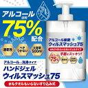セール価格 アルコール ハンドジェル 除菌 べたつかない ハンドジェル 手指 手 洗い 在庫あり エタノール アルコール消毒
