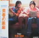 【中古】青春の画廊/古時計ファーストアルバム