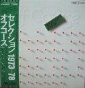 【中古】セレクション1973〜1978/オフコース