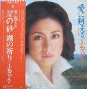 【中古】愛に甦る〜南から北へ〜/小柳ルミ子