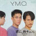【中古】君に、胸キュン。/Y・M・O