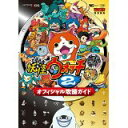 【中古】妖怪ウォッチ2元祖/本家 オフィシャル攻略ガイド (ワンダーライフスペシャル NINTENDO 3DS)