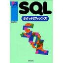 【中古】SQLポケットリファレンス (Pocket reference)2000/1 朝井 淳