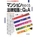 【中古】マンションをめぐる法律知識とQ&A (くらしの法律相談)/ 長瀬 二三男