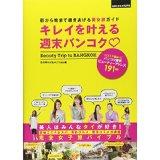 【中古】キレイを叶える週末バンコク (BOOKS)/ 白石 路以、 Tom☆Yam