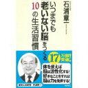 【中古】いつまでも「老いない脳」をつくる10の生活習慣 (WAC BUNKO)/ 石浦 章一