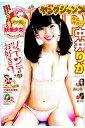 【中古】週刊ヤングジャンプ No.45, 2016年10/20号/ [雑誌]