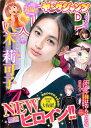 【中古】週刊ヤングジャンプ(47)2016年11月3日号/雑誌