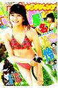 【中古】週刊ヤングジャンプ(49)2016年11月17日号/雑誌