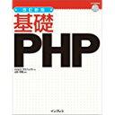 【中古】改訂新版 基礎PHP/ WINGSプロジェクト、 山田 祥寛