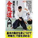 【中古】確実に上達する合気道入門 (LEVEL UP BOOK)/ 塩田 泰久