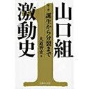 【中古】山口組激動史(第1部)(第2部)2巻セット(文庫ぎんが堂) / 大道智史