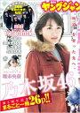 【中古】週刊ヤングジャンプ(13) 2017年3/9号/ [雑誌]