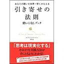 【中古】引き寄せの法則 使いこなしブック-あなたの願いを世界一早くかなえる/ みちよ