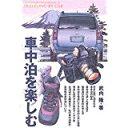 【中古】車中泊を楽しむ (OUTDOOR HAND BOOK)/ 武内 隆