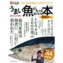 【中古】うまい魚がもっと旨くなる本2011−日本さかな検定公式ガイドブック (プレジデントムック)/ ムック