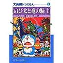 【中古】大長編ドラえもん (12) (小学館コロコロ文庫)/ 藤子・F・不二雄