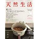 【中古】天然生活 VOL.70 /2010年11月号
