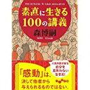 【中古】素直に生きる100の講義 (だいわ文庫)/ 森博嗣