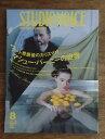 【中古】STUDIO VOICEスタジオヴォイス No.356 2005年8月号/マシュー バーニーの世界