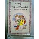 【中古】つうしんぼのない学校 (1983年) (フォア文庫)/ 岡本 淑子、 山中 冬児