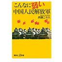 【中古】こんなに弱い中国人民解放軍 (講談社+α新書)/ 兵頭 二十八