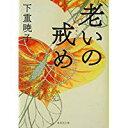【中古】老いの戒め (集英社文庫)/ 下重暁子
