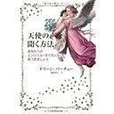 【中古】天使の声を聞く方法/ ドリーン・バーチュー、 奥野 節子 訳