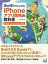【中古】Swiftではじめる iPhoneアプリ開発の教科書 【Swift 2&Xcode 7対応】 (教科書シリーズ) / 森 巧尚