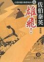 【中古】雄飛!—古着屋総兵衛影始末〈7〉 (徳間文庫) / 佐伯 泰英