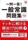 【中古】赤チェックシート付 一問一答! 一般常識問題集 2020年度 (高橋の就職シリーズ) / 木村 正男