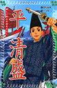 【中古】平清盛 新しい武士の世をひらく (フォア文庫) / 国松 俊英、 十々夜