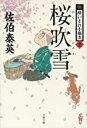 【中古】桜吹雪 新・酔いどれ小籐次(三) (文春文庫) / 佐伯 泰英