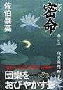 【中古】完本 密命 巻之三 残月無想斬り (祥伝社文庫) / 佐伯 泰英