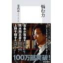 【中古】悩む力 (集英社新書)/ 姜尚中