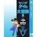 【中古】DRAGON QUEST—ダイの大冒険— 14 (ジャンプコミックス)/三条陸、 稲田浩司
