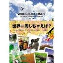 【中古】WORLD JOURNEY/ 高橋 歩