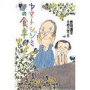 【中古】ヤマトシジミの食卓/ 吉田 道子、 大野 八生