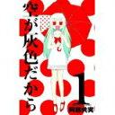 【中古】空が灰色だから 1 (少年チャンピオン・コミックス)/ 阿部 共実