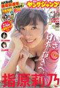 【中古】週刊ヤングジャンプ(29号)2016年6月30日号 /雑誌